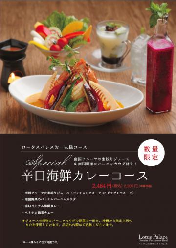 辛口海鮮カレーコース