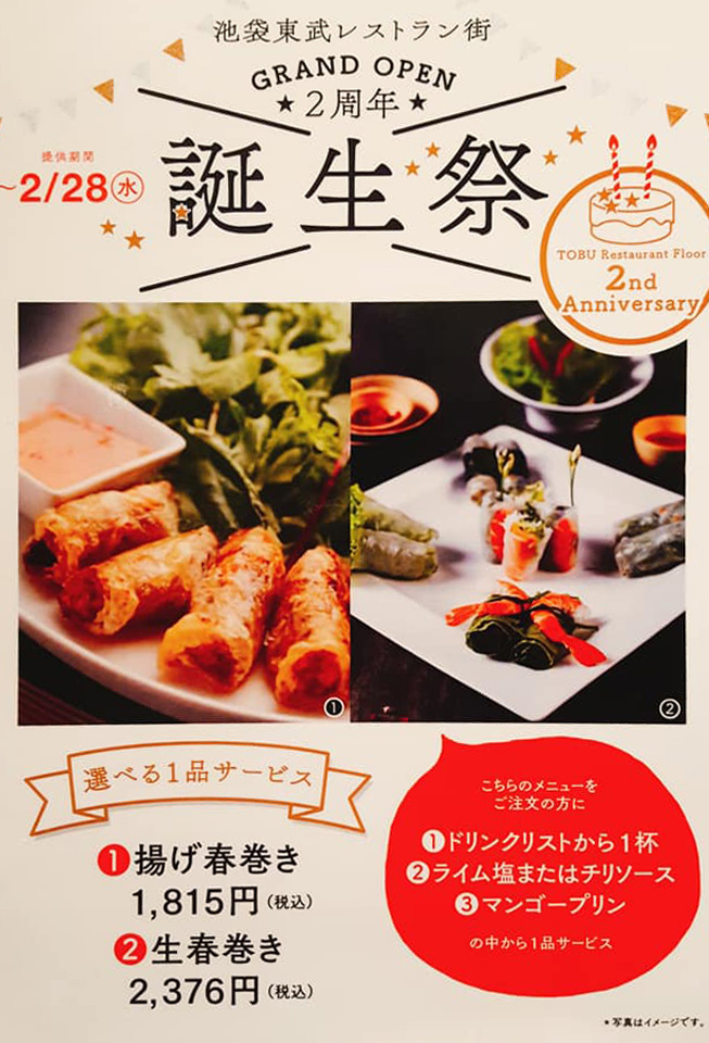 池袋 東武百貨店 レストラン街 ダイニングシティスパイス 『生誕2周年祭』